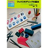ワックスモデリングの基本―ワックスによるジュエリー制作技法  KASHIWA TECHNICAL BOOKS