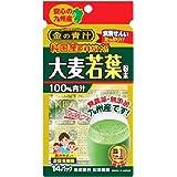日本薬健 金の青汁 純国産大麦若葉100%粉末 14包