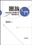 圏論入門---Haskellで計算する具体例から