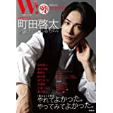 W! VOL.30「町田啓太 SPECIAL」 (廣済堂ベストムック)