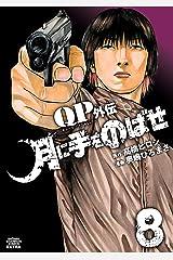 QPトム&ジェリー外伝 月に手をのばせ 8 (少年チャンピオン・コミックス エクストラ) Kindle版