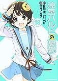 涼宮ハルヒの憂鬱 -18 (カドカワコミックス・エース)
