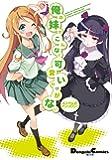 俺の妹がこんなに可愛いわけがない―4コマ公式アンソロジー (電撃コミックス EX 152-2)