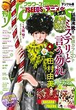 月刊flowers 2019年1月号(2018年11月28日発売) [雑誌]