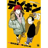 デメキン 26 (ヤングチャンピオン・コミックス)
