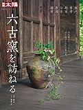 六古窯を訪ねる:瀬戸・常滑・越前・信楽・丹波・備前 (別冊太陽 日本のこころ)