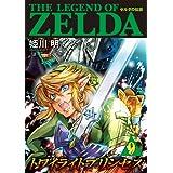 ゼルダの伝説 トワイライトプリンセス (9) (てんとう虫コミックススペシャル)