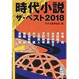 時代小説 ザ・ベスト2018 (集英社文庫)