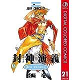封神演義 カラー版 21 (ジャンプコミックスDIGITAL)