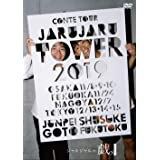 JARU JARU TOWER 2019 ジャルジャルのちじゃら [DVD]