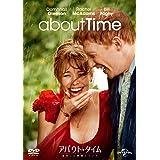 アバウト・タイム~愛おしい時間について~ [DVD]