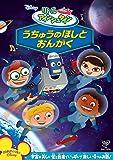 リトル・アインシュタイン/うちゅうのほしと おんがく [DVD]