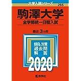 駒澤大学(全学部統一日程入試) (2020年版大学入試シリーズ)