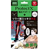 Protect X(プロテクトエックス) 強圧リカバリー オープントゥ着圧ソックス 膝上