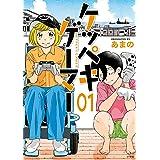ケッペキゲーマー (1) (ビッグコミックス)