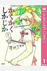かくかくしかじか 1 (マーガレットコミックスDIGITAL) Kindle版