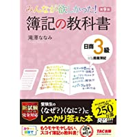 みんなが欲しかった! 簿記の教科書 日商3級 商業簿記 第9版 (みんなが欲しかった! シリーズ)
