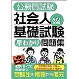 公務員試験 社会人基礎試験[早わかり]問題集 2021年度 (早わかりブックシリーズ)