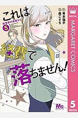 これは経費で落ちません! ~経理部の森若さん~ 5 (マーガレットコミックスDIGITAL) Kindle版