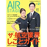 AIR STAGE (エア ステージ) 2021年2月号
