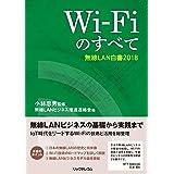 Wi-Fiのすべて - 無線LAN白書2018
