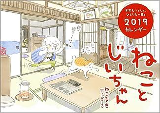 ねことじいちゃん2019カレンダー