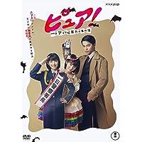 ピュア! 一日アイドル署長の事件簿(DVD2枚組)