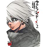 ウルトラ・レッド 2 (チャンピオンREDコミックス)