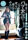 青い目をしたパツ金JKにニッポンのわびさび硬いペニ~スの味を仕込んでみた!外人 女子校生 のしつけ方 [DVD]