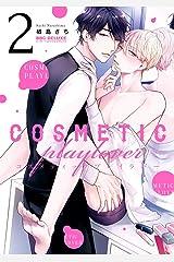 コスメティック・プレイラバー 2 (ビーボーイコミックスDX) Kindle版