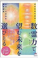 日本古来の秘法!  数霊力(すうれいりょく)で望む未来を選びとる 単行本(ソフトカバー)