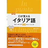 CD2枚付 改訂版 口が覚えるイタリア語 スピーキング体得トレーニング