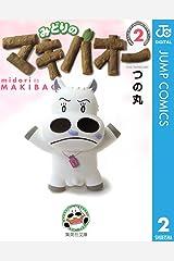 みどりのマキバオー 2 (ジャンプコミックスDIGITAL) Kindle版