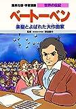 学習漫画 世界の伝記 ベートーベン 楽聖とよばれた大作曲家
