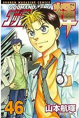 ゴッドハンド輝(46) (週刊少年マガジンコミックス) Kindle版