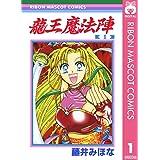 龍王魔法陣 1 (りぼんマスコットコミックスDIGITAL)