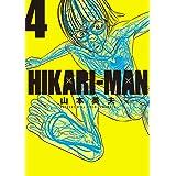HIKARIーMAN (4) (ビッグコミックススペシャル)