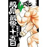 鮫島、最後の十五日 4 (少年チャンピオン・コミックス)