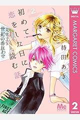 初めて恋をした日に読む話 2 (マーガレットコミックスDIGITAL) Kindle版