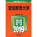 愛知教育大学 (2019年版大学入試シリーズ)