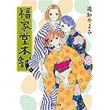 福家堂本舗 4 (集英社文庫(コミック版))
