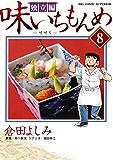 味いちもんめ 独立編(8) (ビッグコミックス)