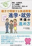 親子で理解する発達障害 進学・就労準備の進め方 (親子で理解する特性シリーズ)