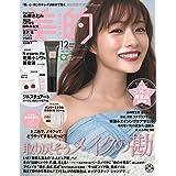美的(BITEKI) 2020年 12 月号 [雑誌]