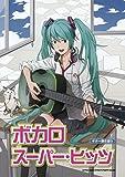 ギター弾き語り ボカロ・スーパー・ヒッツ