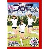 ムレムレブルマ合宿 [DVD]