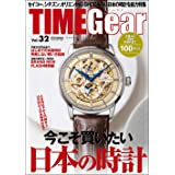 TIME GEAR(タイムギア) vol.32 (CARTOPMOOK)