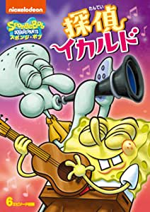 スポンジ・ボブ 探偵イカルド [DVD]