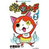 妖怪ウォッチ (2) (てんとう虫コロコロコミックス)