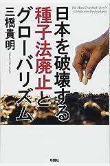 日本を破壊する種子法廃止とグローバリズム 単行本(ソフトカバー)